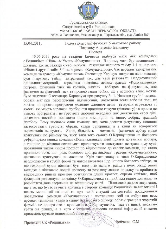 """Протест команди """"Ніка"""" (Родниківка) на гру з """"Комунальником""""."""