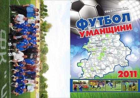 """Готова до друку книга """"Футбол Уманщини-2011"""". Ознайомтесь зі змістом видання і умовами придбання. Тираж обмежений."""